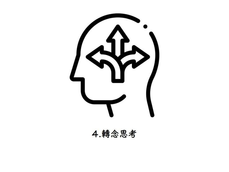 4.轉念思考
