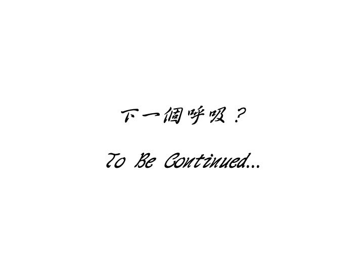 下一個呼吸?To Be Continued……