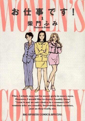 女強人俱樂部