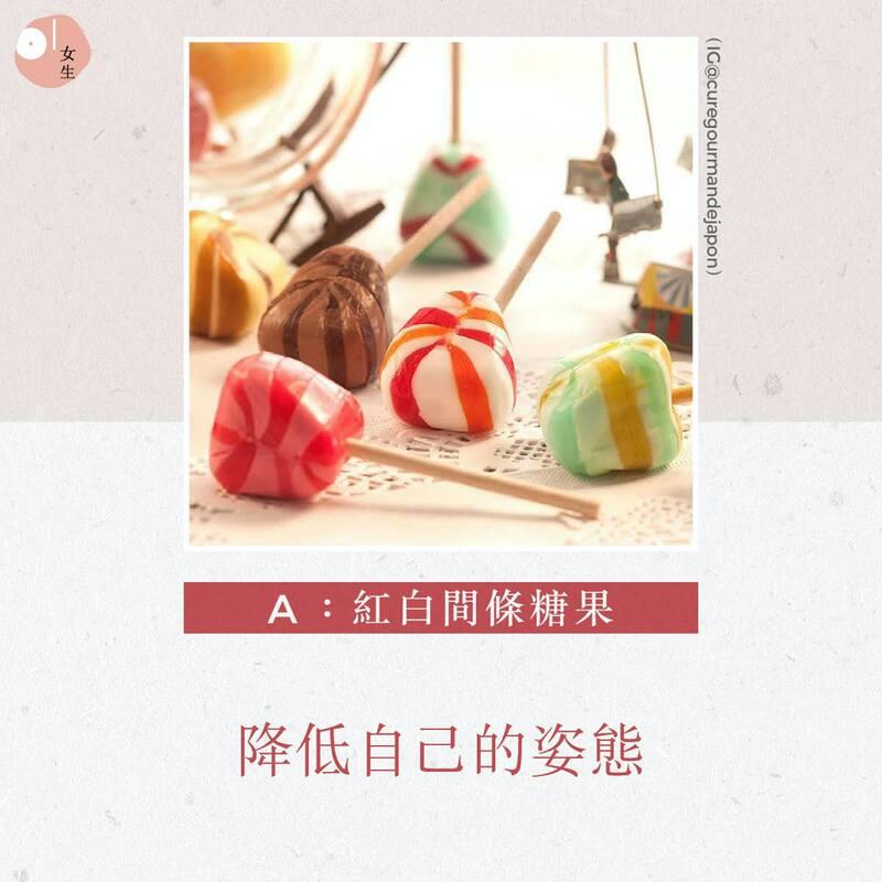 A:紅白間條糖果