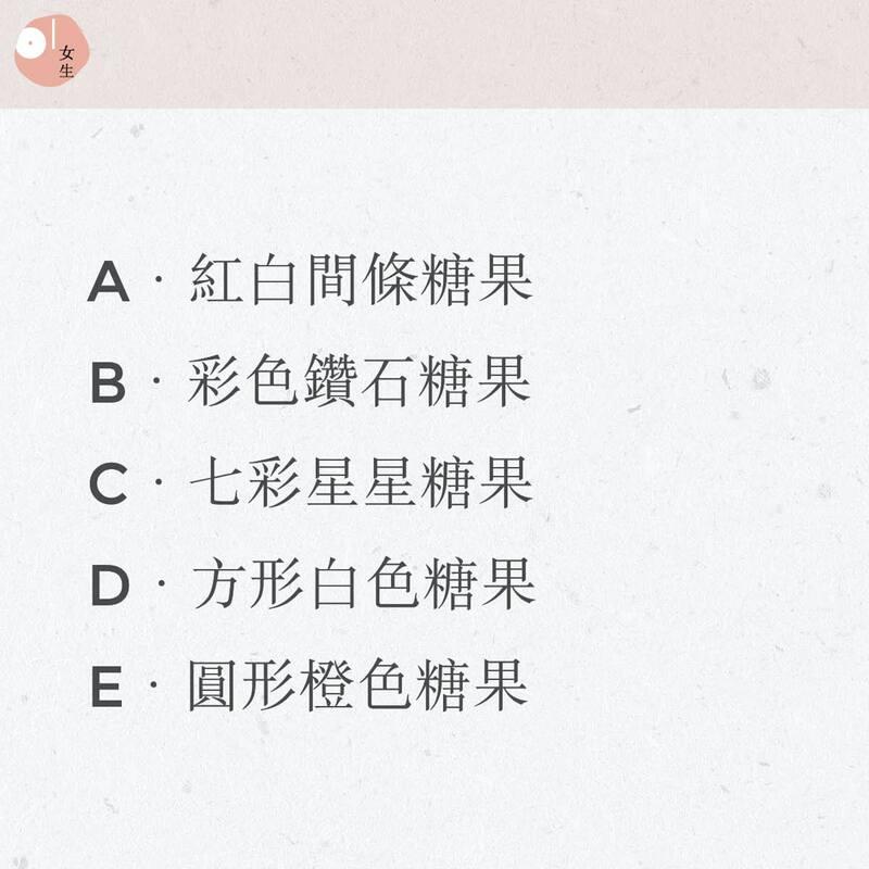 A:紅白間條糖果 B:彩色鑽石糖果 C:七彩星星糖果 D:方形白色糖果 E:橙色圓形糖果