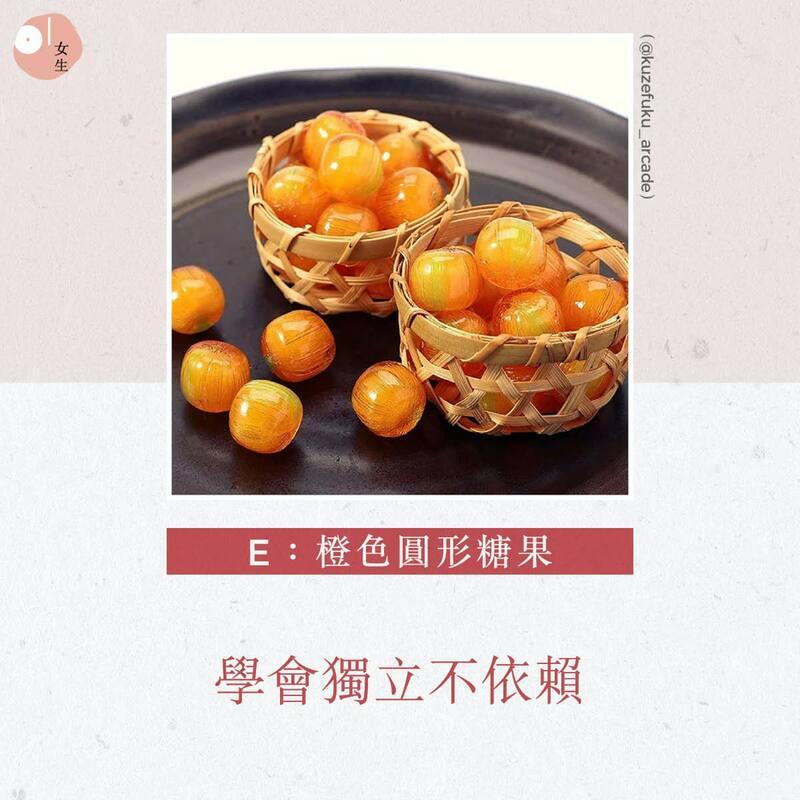 E:橙色圓形糖果
