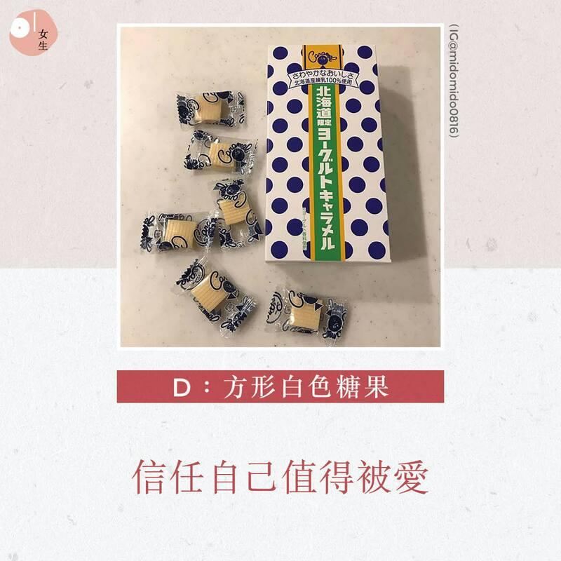 D:方形白色糖果