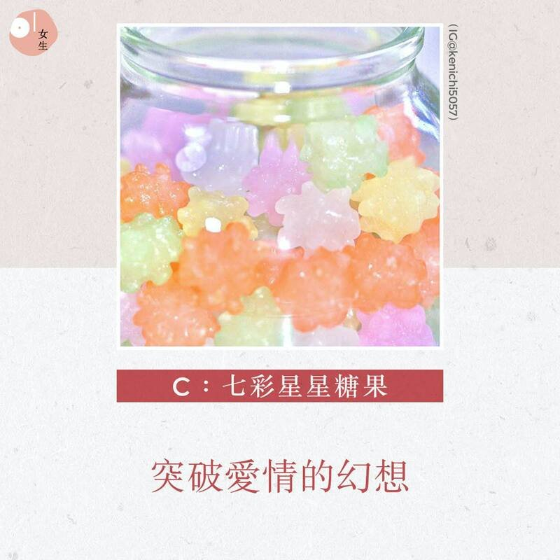 C:七彩星星糖果