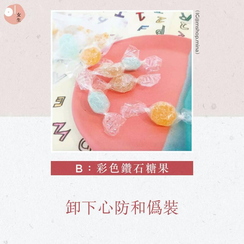 B:彩色鑽石糖果