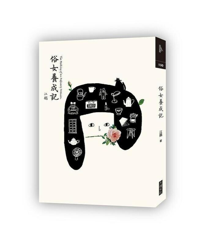 江鵝《俗女養成記》(大塊,2016)
