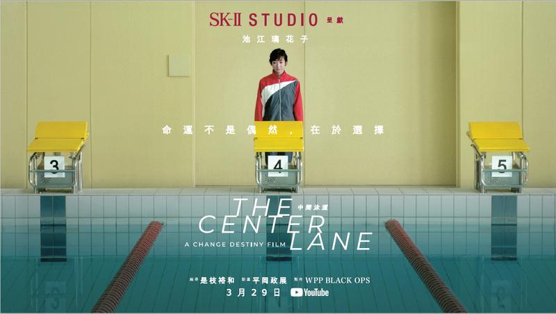 SK-II STUDIO 推出首部電影《中間泳道》,側寫日本抗癌泳將池江璃花子的故事。