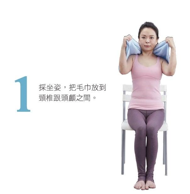 1. 採坐姿,把毛巾放到頸椎跟頭顱之間。