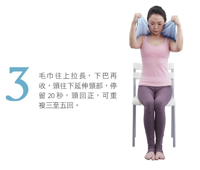 3. 毛巾往上拉長,下巴再收,頭往下延伸頸部,停留 20 秒,頭回正,可重複三至五回。