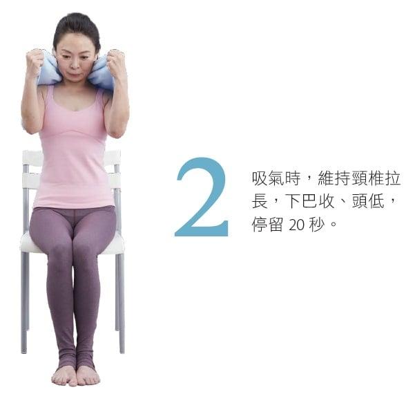 2. 吸氣時,維持頸椎拉長,下巴收、頭低,停留 20 秒。
