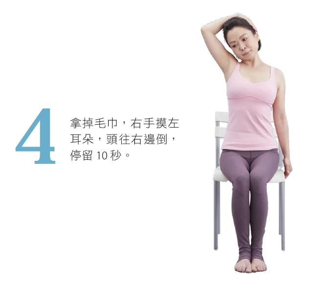 4. 拿掉毛巾,右手摸左耳朵,頭往右邊倒,停留 10 秒。