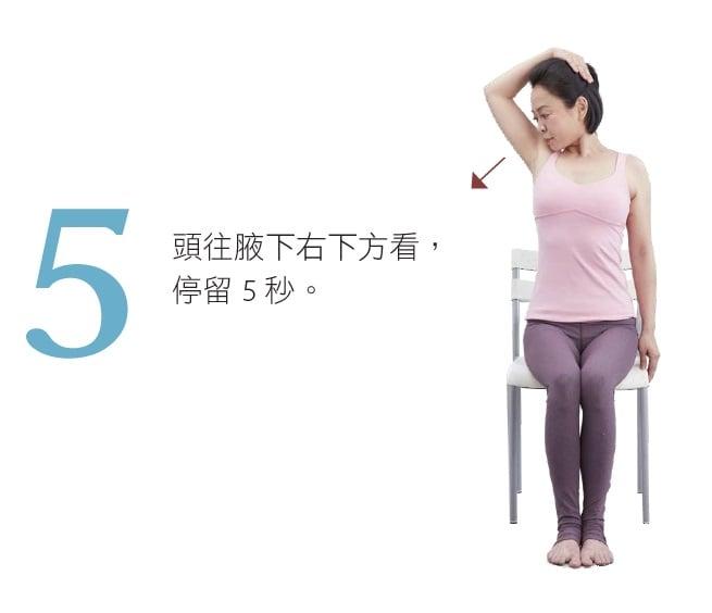 5. 頭往腋下右下方看,停留 5 秒。