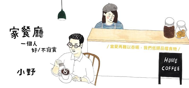 小野論愛新作《家餐廳》