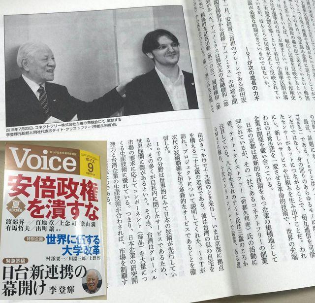 李登輝接受日本媒體Voice訪問