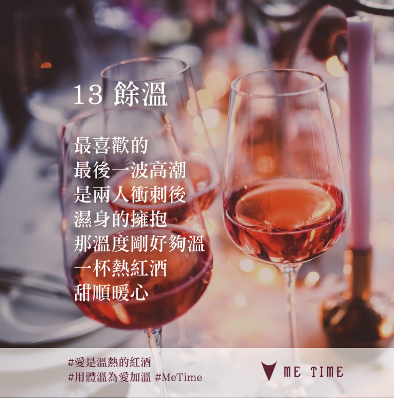 【 13 餘溫 】  最喜歡的 最後一波高潮 是兩人衝刺後 濕身的擁抱 那溫度剛好夠溫 一杯熱紅酒 甜順暖心