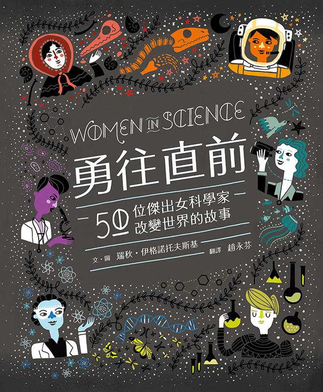 勇往直前:50位傑出女科學家改變世界的故事