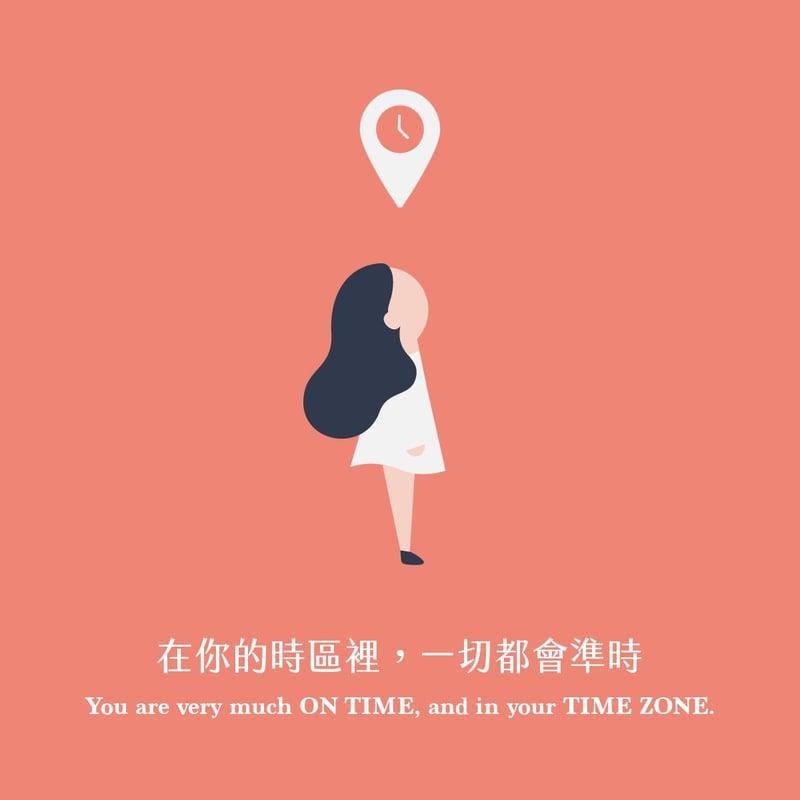 在你的時區裡,一切都會準時