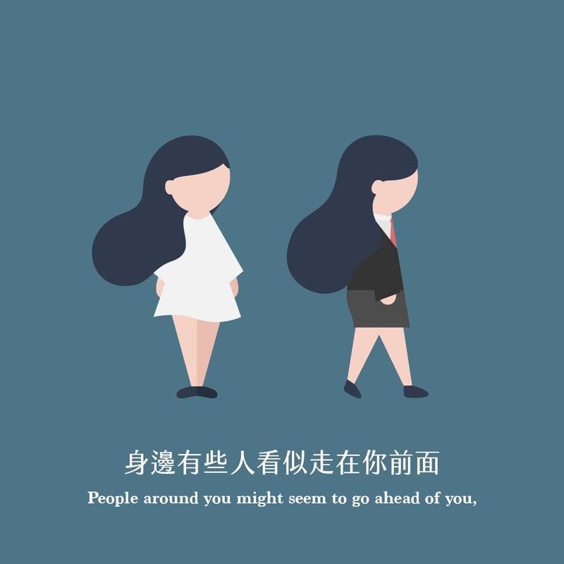 身邊有些人看似走在你前面