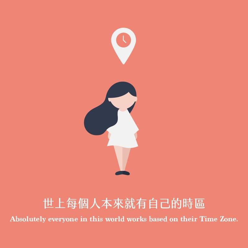 世上每個人本來就有自己的時區