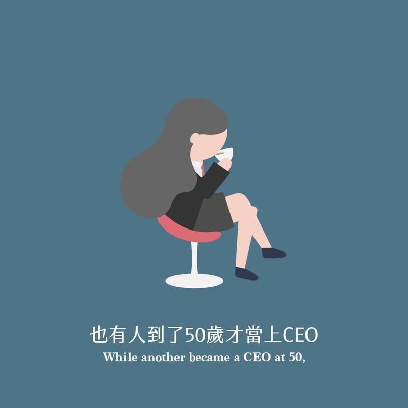 也有人到了50歲才當上CEO