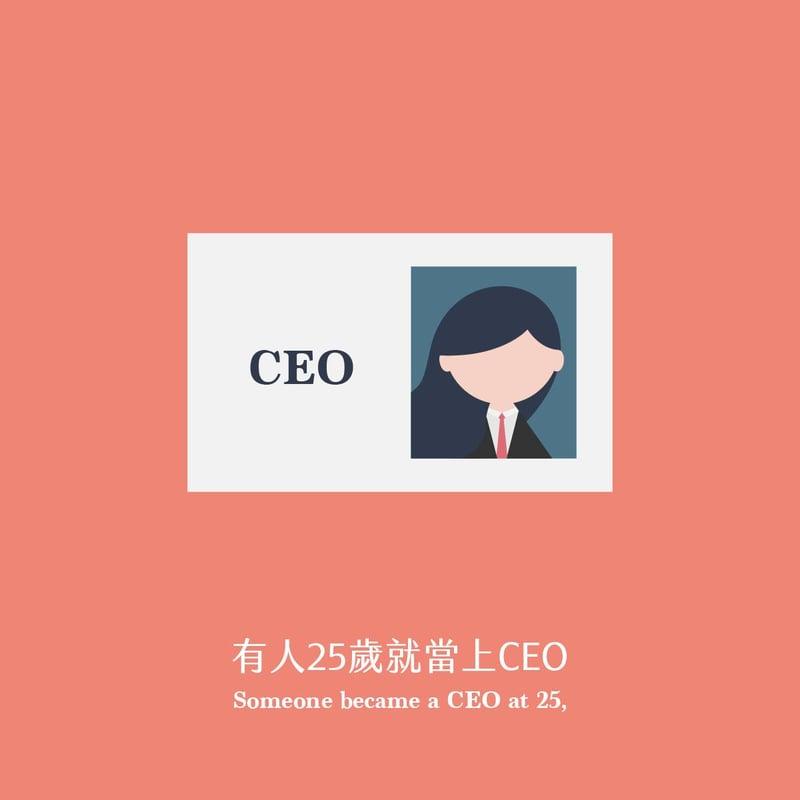 有人25歲就當上CEO