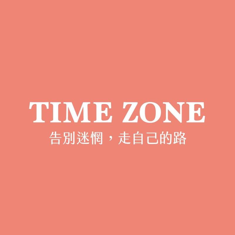 time zone 告別迷惘走自己的路