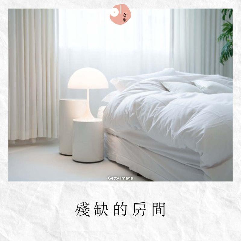 殘缺的房間:指的是睡房中欠缺某些主要的傢俱,還是需裝修來達至一個舒適的休息空間。(Getty Images)