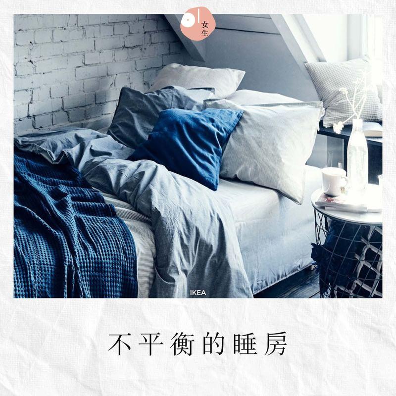 不平衡的睡房:指的是如果你已與伴侶同居,他的睡房是否有為你考慮?例如有沒有為你添置梳妝台、衣櫃有否騰出空間讓你擺放衣物、你有否參與房間的設計等。(IKEA)