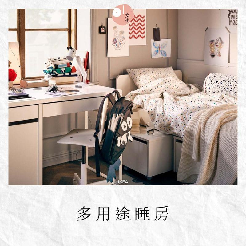 多用途睡房:指的是一個非常實用的空間,是個從休憩、娛樂、健身等一應俱全的房間。(IKEA)