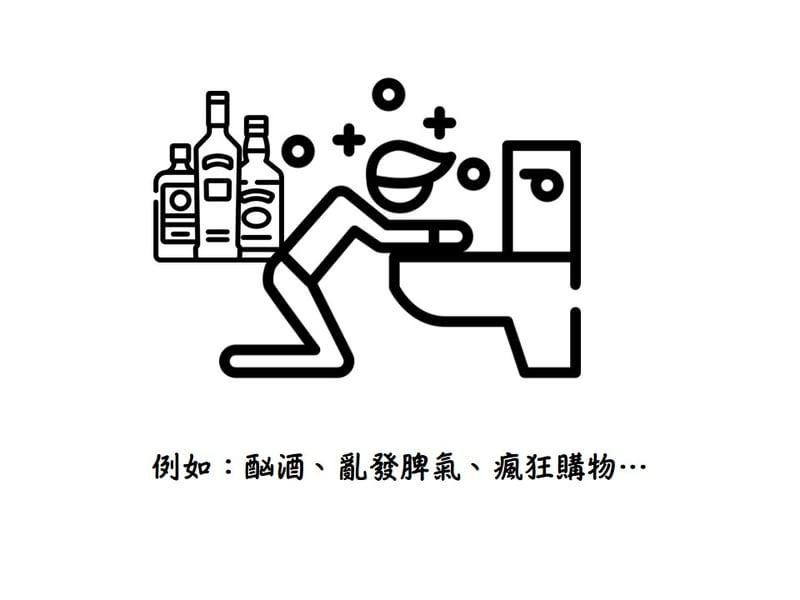 例如:酗酒、論發脾氣、瘋狂購物…