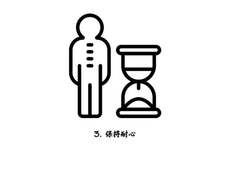 3. 保持耐心