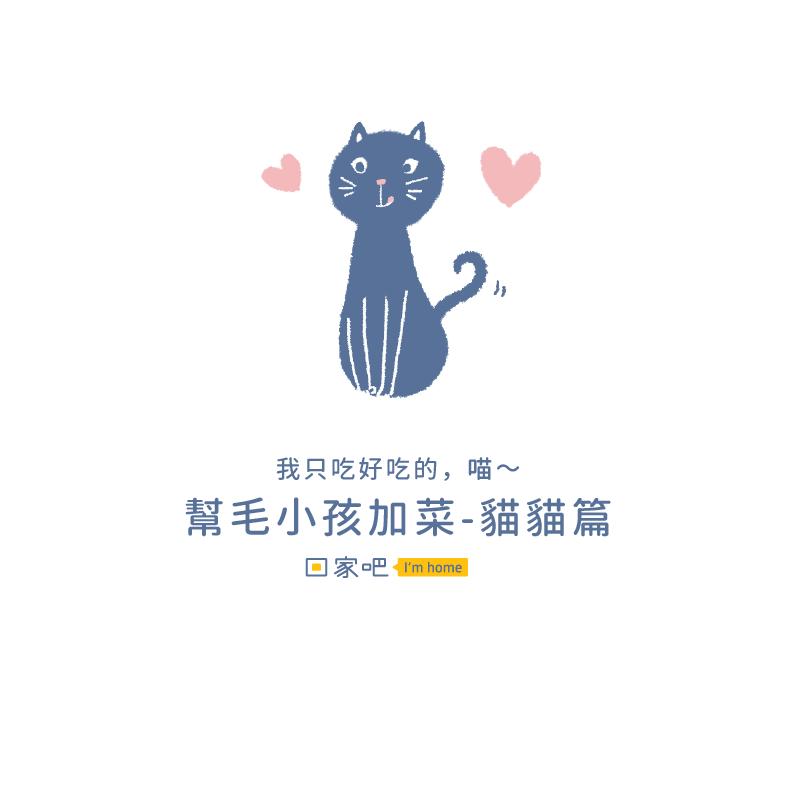 幫毛小孩加菜-貓貓篇