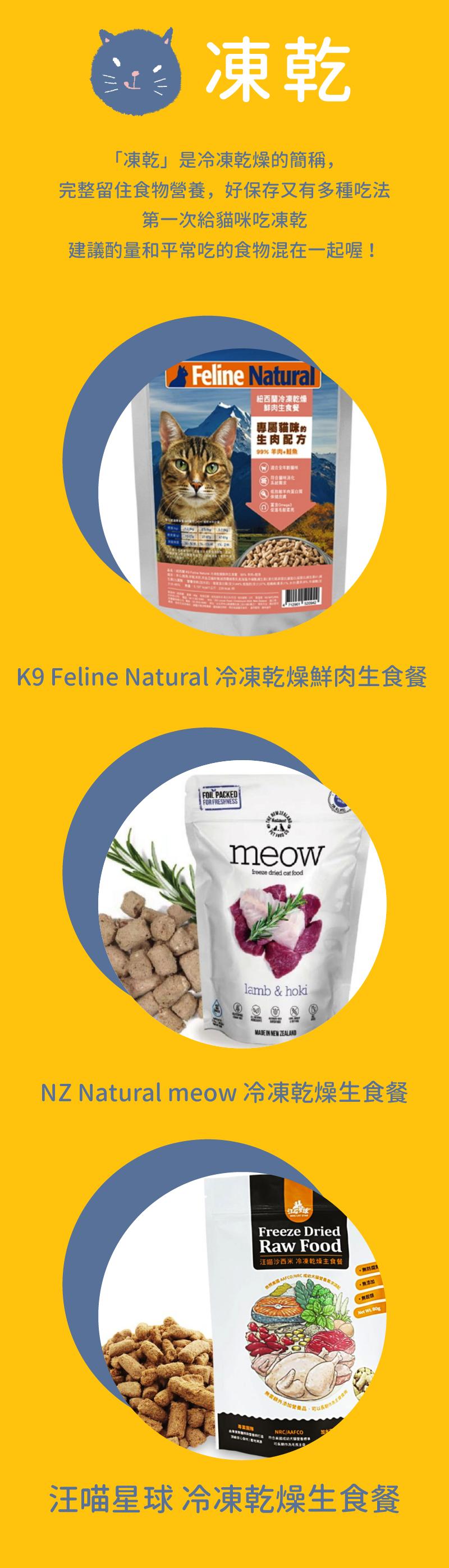 「凍乾」是冷凍乾燥的簡稱, 完整留住食物營養,好保存又有多種吃法 第一次給貓咪吃凍乾 建議酌量和平常吃的食物混在一起喔!