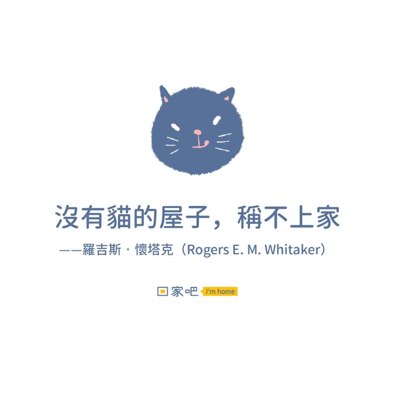 沒有貓的屋子,稱不上家 ——羅吉斯‧懷塔克(Rogers E. M. Whitaker)