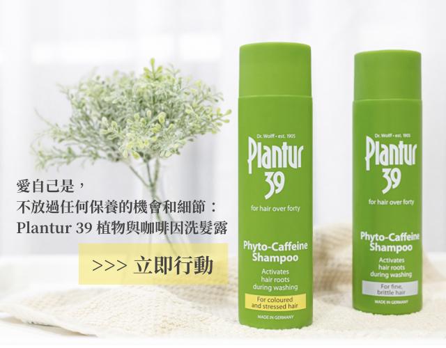 不放過任何保養的機會和細節:Plantur 39 植物與咖啡因洗髮露