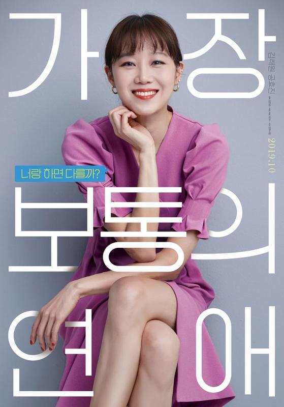 韓國愛情電影推薦:《最普通的戀愛》!孔曉振30歲後戀愛觀:「和你就會不同嗎?」-4