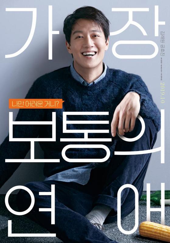 韓國愛情電影推薦:《最普通的戀愛》!孔曉振30歲後戀愛觀:「和你就會不同嗎?」-1
