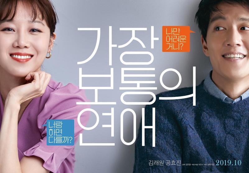 韓國愛情電影推薦:《最普通的戀愛》!孔曉振30歲後戀愛觀:「和你就會不同嗎?」-0