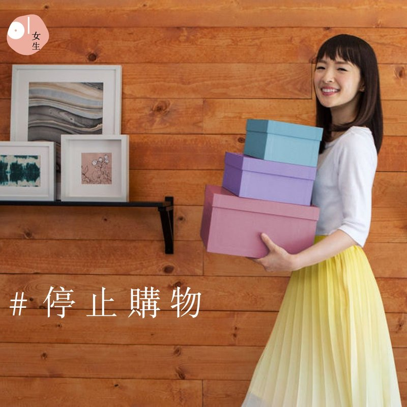 停止購物。(《Tidying Up with Marie Kondo》劇照)