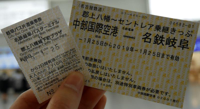【日本中部交通票券】名古屋至郡上八幡單程車票