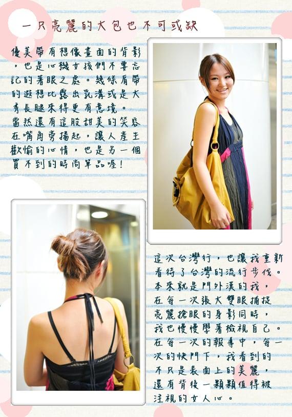 台灣街頭女孩時尚穿搭 浪漫搖滾