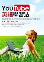 womany.net Youtube英語學習法 圓神出版社