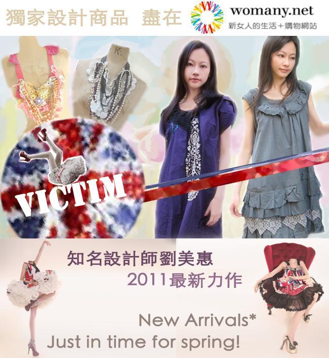 Victim by Mei Hui Liu