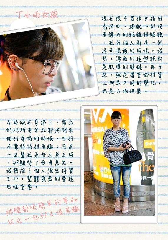 台灣時尚街頭流行街拍